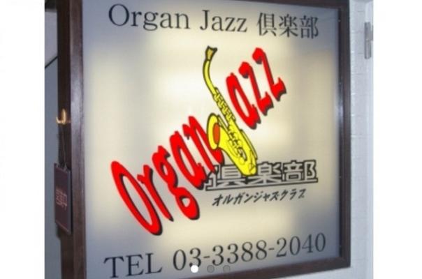Organ Jazz倶楽部